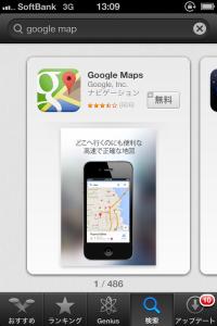 App Storeから「google map」で検索し、アプリをインストールします。
